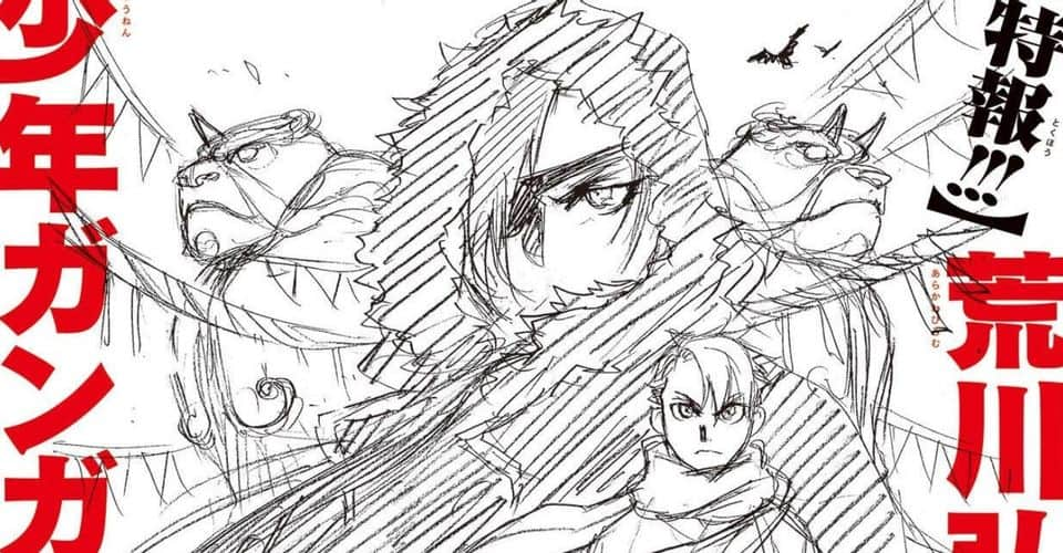 Fullmetal Alchemist'